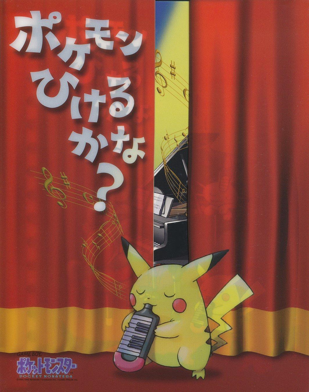� Kana Hikeru Pokemon Pikachu CD Japan Import Music Anime Manga - RARE! �