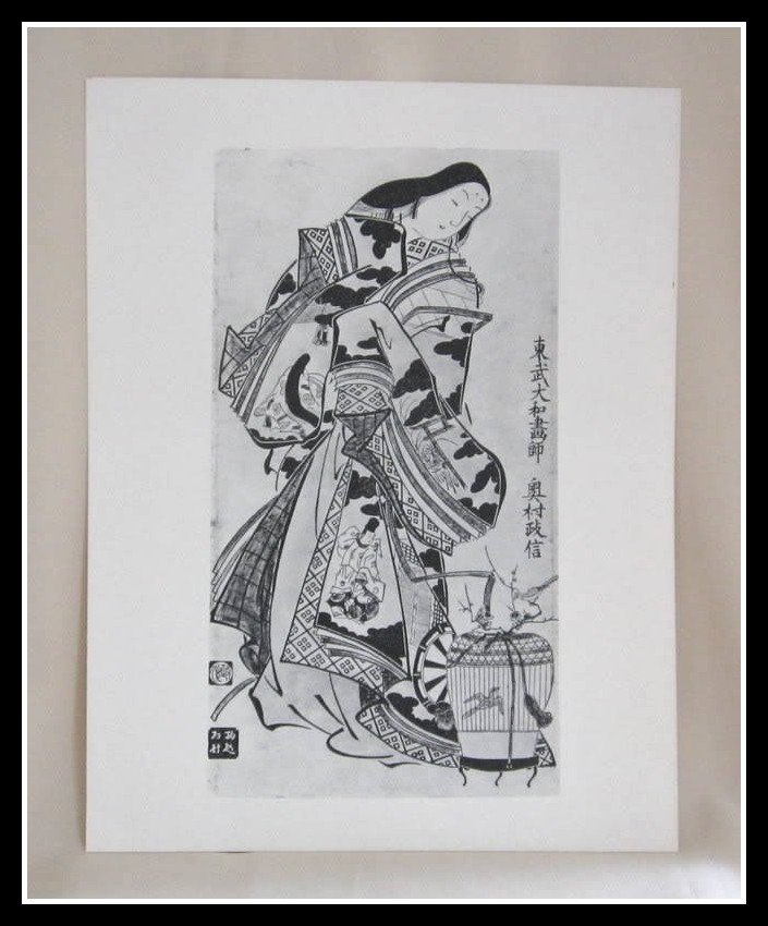 Rare Vintage Japanese Art Woodblock Print Okumura Masanobu A Court Lady