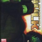 INCREDIBLE HULK #600 NM (2009) 1:25 VARIANT