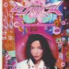 Bjork - Post - rare vintage advert 1995