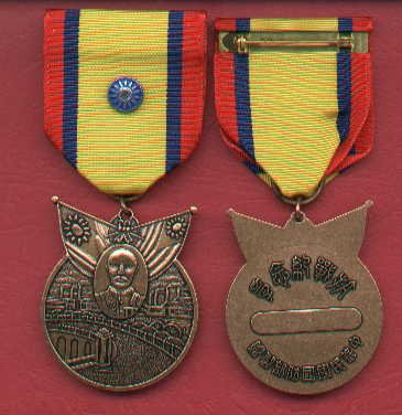 WWII Republic of China Victory medal