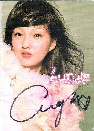 Angela Chang Autographed Album
