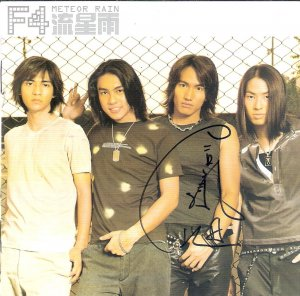 F4 Meteor Garden (Autograph of Jerry Yan Only)