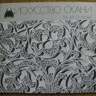 M. Postnikova-Loseva.  Iskisstvo skani/The art of filigree.