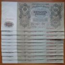 RUSSIA 1912 RARE 500 RUBLES 10 CONSECUTIVE UNC CONDITION BANKNOTES VERY RARE