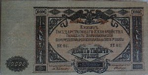 RUSSIA 10 000 RUBLE 1919 SOUTH ARMY RARE BANKNOTE XF - AU CONDITION
