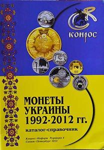 CATALOG UKRAINIAN COINS 1992 - 2012 KONROS ISSUE 4  2012 BRAND NEW