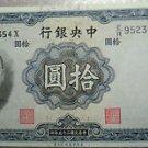 CHINA 10 YUAN 1936 THE CENTRAL BANK OF CHINA UNC BANKNOTE NO RESERVE RARE