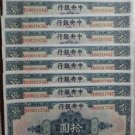 CHINA 10 X 10 DOLLARS SHANGHAI 1928 CENTRAL BANK OF CHINA UNC CONSECUTIVE RARE