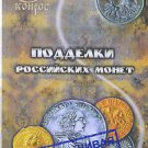 COUNTERFEIT RUSSIAN COINS 2012 KONROS BY VLADIMIR SEMENOV NEW HARDCOVER BOOK