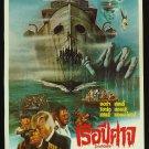 Death Ship Thai Movie Poster