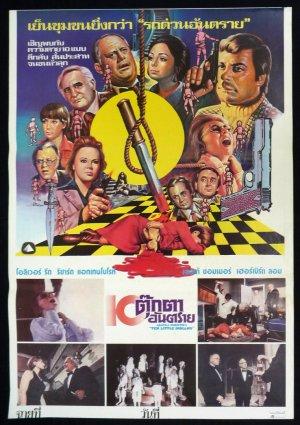 Agatha Christie Ten Little Indian Thai Movie Poster