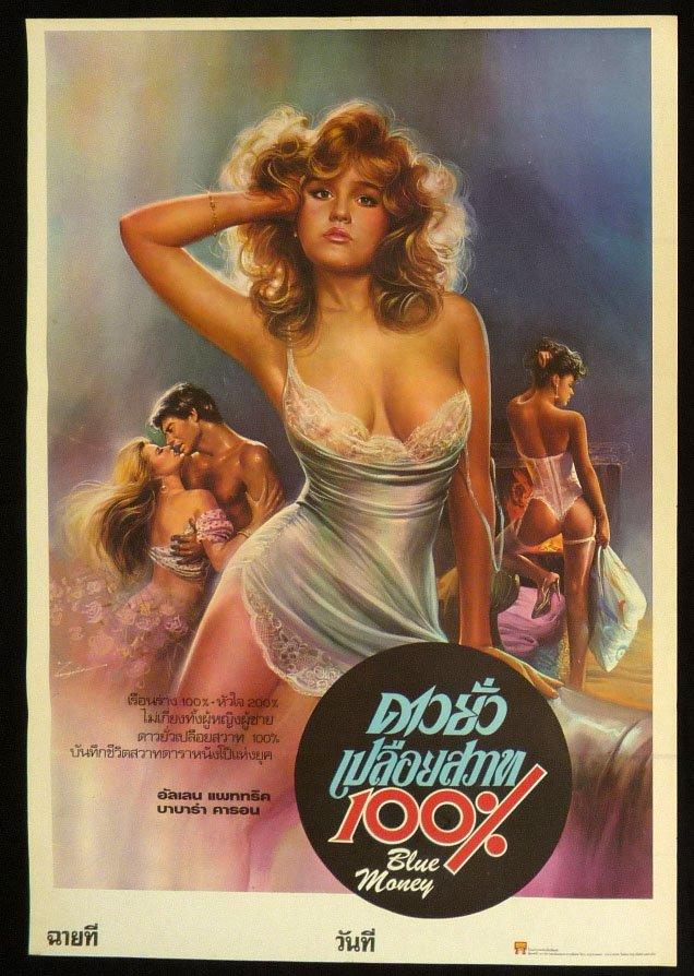 Erotic movie pictures