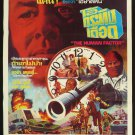 Original The Human Factor Thai Movie Poster