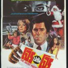 Original THE SILENT PARTNER Thai Movie Poster