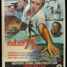 "Original TIGERS DON""T CRY Thai Movie Poster"