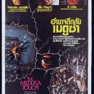 Original THE MEDUSA TOUCH Thai Movie Poster