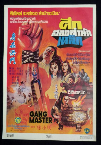 Gang Master Shaw Brothers Thai Movie Poster