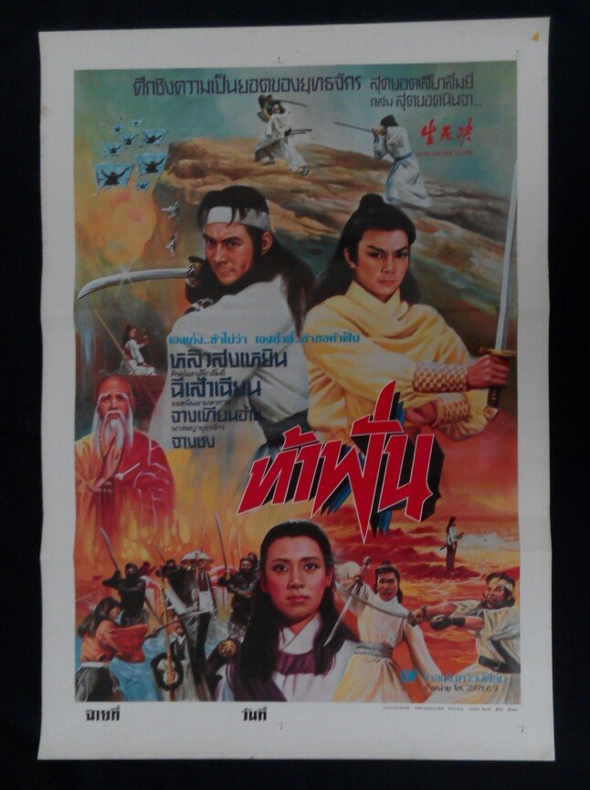 DUEL To THE DEATH Chinese Movie Thai Poster