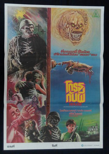 Original Vintage House Thai Movie Poster Horror Cult