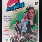 Orig. Swordman Shaw Brothers Killer Clans Movie Thai Poster Martial Art Kung Fu