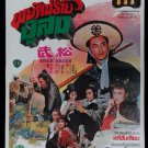 Orig. Shaw Brothers Tiger Killer Thai Poster Matrial Art Kung Fu Movie Lung Ti
