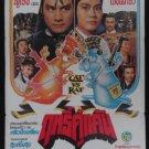 Orig. Shaw Brothers Cat VS Rat Thai Poster Matrial Art Kung Fu