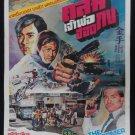 Orig. Shaw BrothersThe Informer Thai Poster Hong Kong Gangster