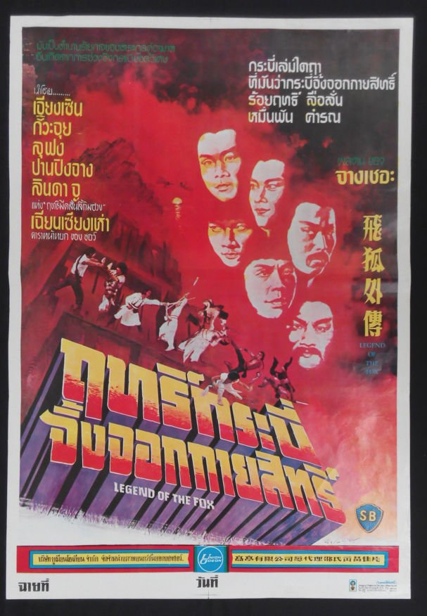 Orig. Shaw Brothers Legend of the Fox Thai Poster Matrial Art Kung Fu  Lung Ti
