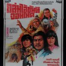 Orig. Shaw Brothers Revenge of a Eunuch Thai Poster Matrial Art Kung Fu