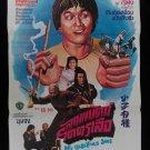 Original Vintage My Rebellious Son  Kung Fu Thai Movie Poster