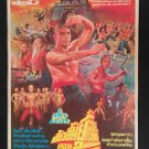 Rare Vintage The Legend of Kung Fu Monk 2 Movie Thai Poster  Kung Fu Chinese