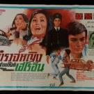 Orig. Vintage The Heroine Action Chinese Thai Movie Poster