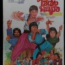 Original Vintage Crezy Couple Fighting  Kung Fu Thai Movie Poster