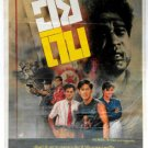 Rare Vintage Thai Drama Movie Wai Dib Thai Movie Poster