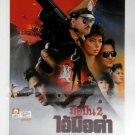 Rare Vintage Thai Action  Movie Ai Mue Dum Thai Movie Poster
