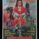 Orig. Vintage Egle Flying in September Chinese Thai Movie Poster