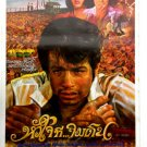 Rare Vintage Thai Drama Movie Hue Jai Thee Jom Din  Thai Movie Poster