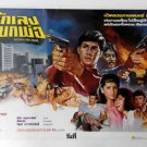 Rare Vintage Thai Action Movie Nak Lang Reak Phor Thai Movie Poster  Unused