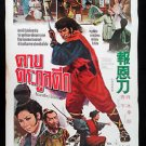 Original The Merciful Sword Vintage Movie Thai Poster  Unused