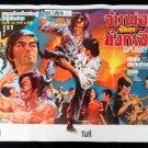 Original Vintage The Rage of Wind Kung Fu Thai Movie Poster         Unused