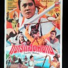 Original Vintage Chinese Three Desperados 1970 Thai Movie Poster Swordgirl