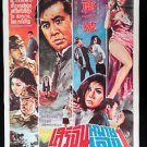 Original Vintage Chinese Chung King No1 Secret Agent  Thai Movie Poster  Unused