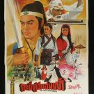 Original Vintage The Lady Constables Chinese Movie Thai Poster