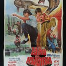 Original Vintage Snake in the Monkey Shadow Kung Fu Chinese Thai Movie Poster