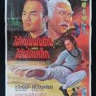 Original Vintage Snuff Bottle Connection Kung Fu Thai Movie Poster