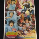 Rare Vintage  3 Superboy Gang Movie Thai Poster Matrial Arts Kung Fu Matral Art