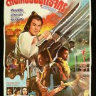 Vintage Wanderer  with Nimble Knife Thai Movie poster Kung Fu No Shaw Brothers