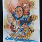 Vintage Out of Danger Kung Fu  Movie Thai Poster Chinese Martials Arts