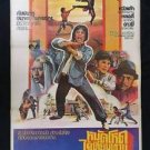 Vintage Deadly Secret Weapon & Deadly Fists Kung Fu  Movie Thai Poster Chinese